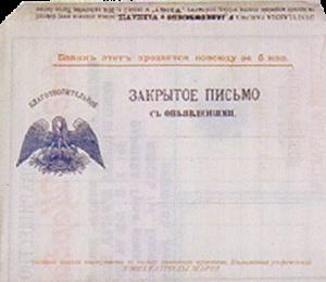 Благотворительные письма ведомства императрицы Марии Федоровны