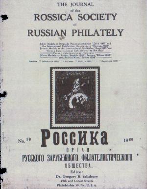 Романовская серия в филателистической периодике