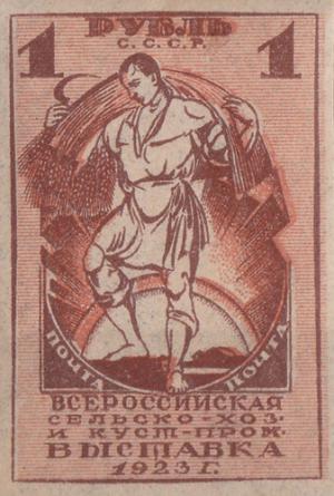 Первые почтовые марки СССР