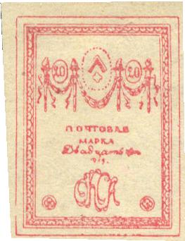 Ампир на марках выпуска Отдельного Корпуса Северной Армии