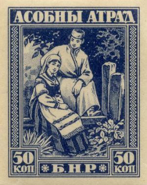 Фантастические выпуски почтовых марок времен Гражданской войны