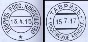 Вспомогательные почтовые пункты Российской Империи