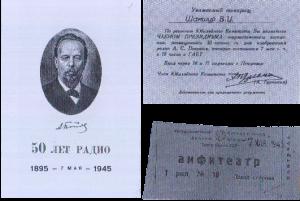 Связь в годы ВОВ: Фотографии и документы военных лет (часть 2)