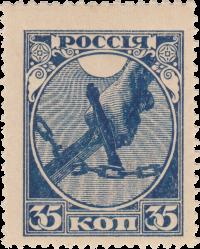 Первые марки РСФСР