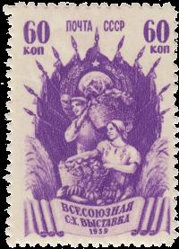 Всесоюзная сельскохозяйственная выставка в Москве