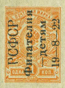 Филателия - детям: Почтово-благотворительный выпуск (1922 г.)