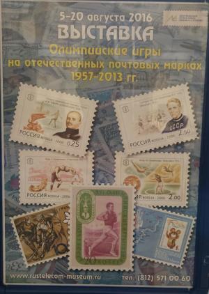 Олимпийские игры на отечественных почтовых марках 1957-2013 гг.