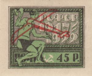 Первая авиапочтовая марка РСФСР
