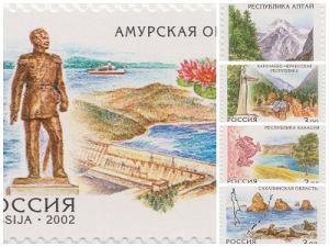 Регионы Российской Федерации на почтовых марках