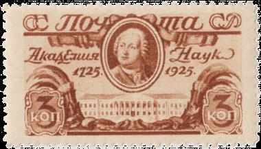 Портрет М.В. Ломоносова на фоне здания академии наук в Санкт-Петербурге