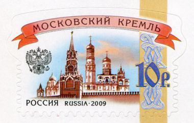 Марки россии 2009 кремли отпускные цены банка россии на инвестиционные монеты