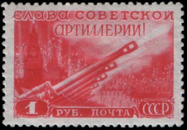 https://stamps.ru/sites/default/files/styles/gallery_big/public/1508u.png