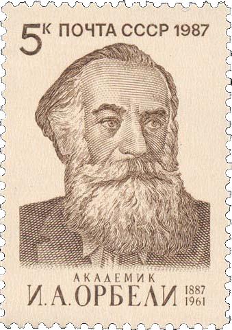 И. А. Орбели