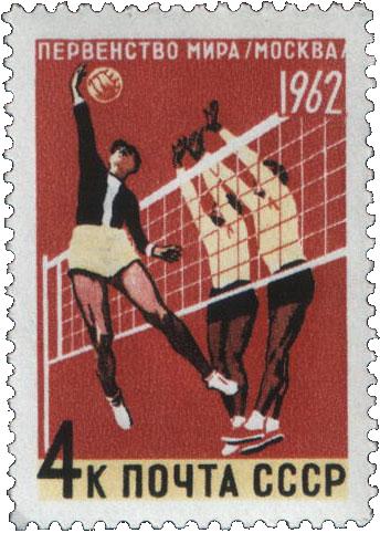 Волейбол (Москва)