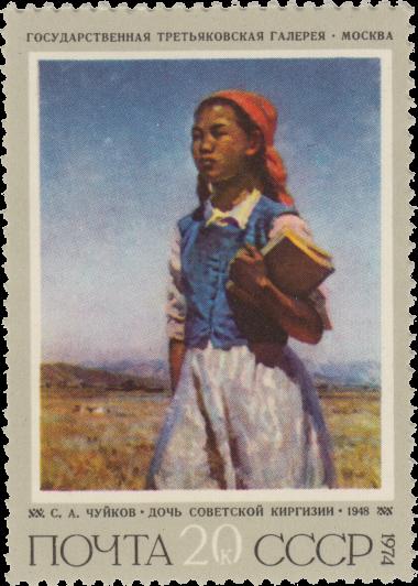 «Дочь советской Киргизии»