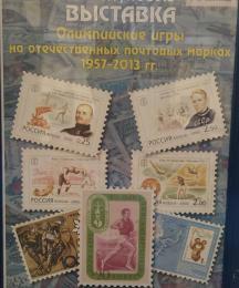 Олимпийские игры на отечественных почтовых марках 1957-2013