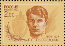 Г. С. Сыроежкин