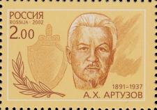 А. Х. Артузов