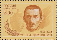 Н. И. Демиденко