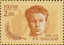 Я. К. Ольский