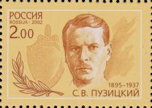 С. В. Пузицкий