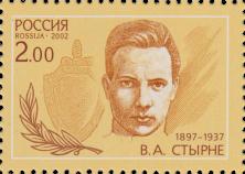 В. А. Стырне