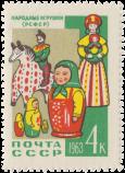 Дымковская и загорская народные игрушки (РСФСР)