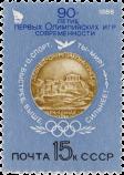 Медаль первых Олимпийских игр
