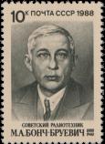 М. А. Бонч-Бруевич