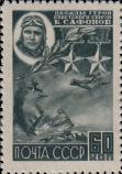Дважды Герой Советского Союза летчик морской авиации подполковник Б.Ф. Сафонов
