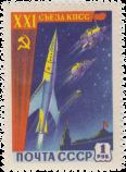 Завоевание космоса