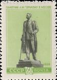 Памятник М. Горькому в Москве