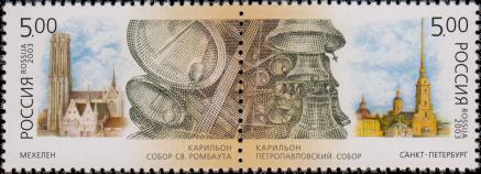 Мехелен, Петропавловский собор