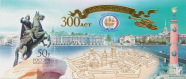 Блок «300-летие Санкт-Петербурга»