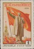 Скульптура В.И. Ленина