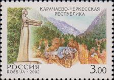 Карачаево - Черкесская Республика