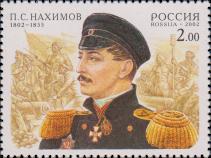 Портрет П. С. Нахимова