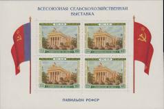 Блок «Павильон РСФСР»
