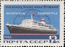 Теплоход «Александр Пушкин»