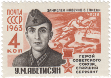 У.М. Аветисян