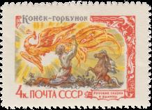П. Ершов «Конек-горбунок»