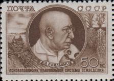 Портрет В.Р. Вильямса