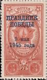 Надпечатка в честь Праздника Победы над гитлеровской Германией