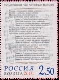 Государственный гимн РФ