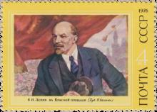 «Ленин на Красной площади»