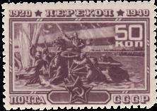 Форсирование Сиваша 7-8 ноября 1920 г