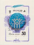 Советская эмблема выставки