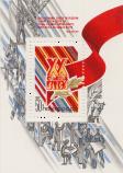 Памятный текст на фоне орденских лент