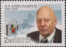 Портрет А.П. Александрова