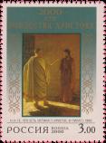 «Христос и Пилат»